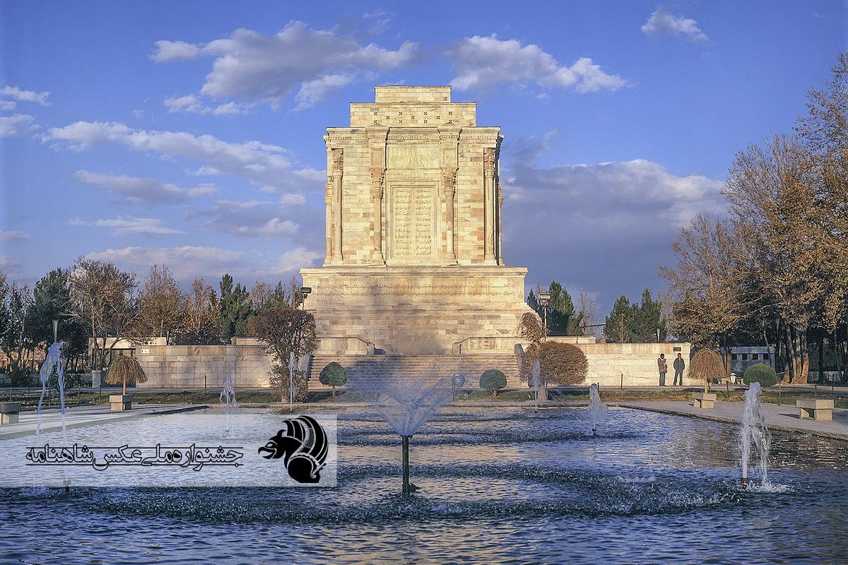 آرامگاه فردوسی عکاس : سیامک ایمانپور از مشهد