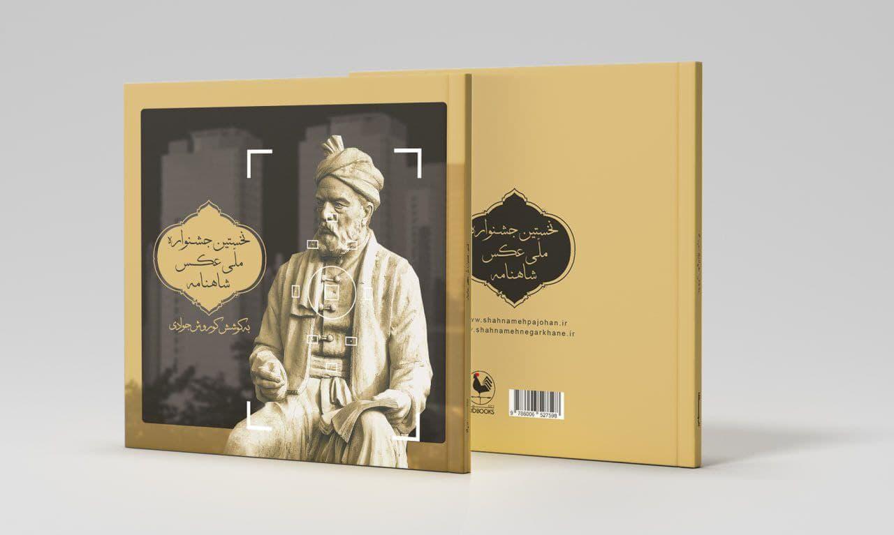 کتاب جشنواره ملی عکس شاهنامه