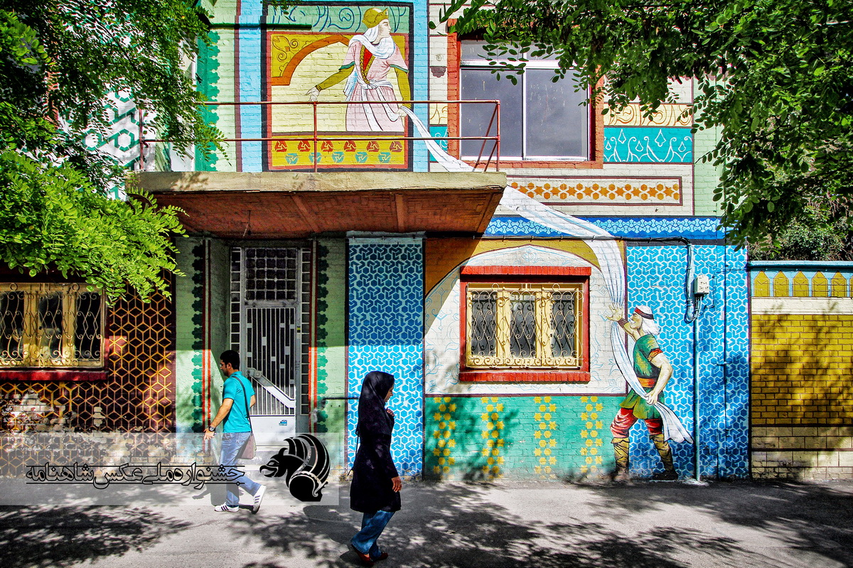 نقاشی دیواری سه راه ادبیات عکاس : محسن اسماعیلزاده از خراسان . مشهد